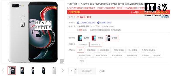 Новая версия OnePlus 5T замечена в магазине JD