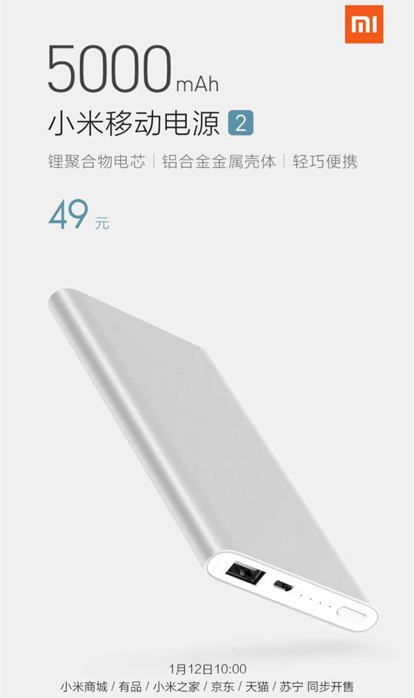 Xiaomi подготовила еще один внешний аккумулятор