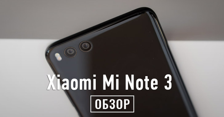 Обзор Xiaomi Mi Note 3 — шаг в сторону?