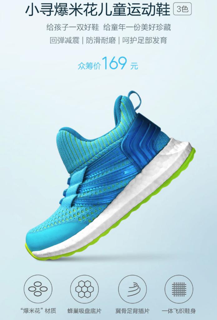 На площадке Xiaomi/MIJIA начат сбор средств на детские кроссовки