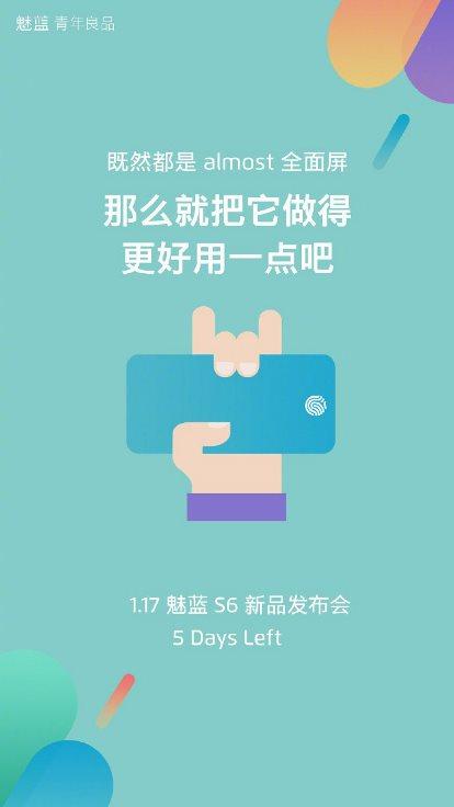 Meizu M6S может получить сканер отпечатка прямо в экране