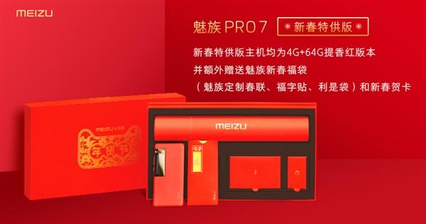 Завтра в продажу поступит новогодняя версия Meizu Pro 7