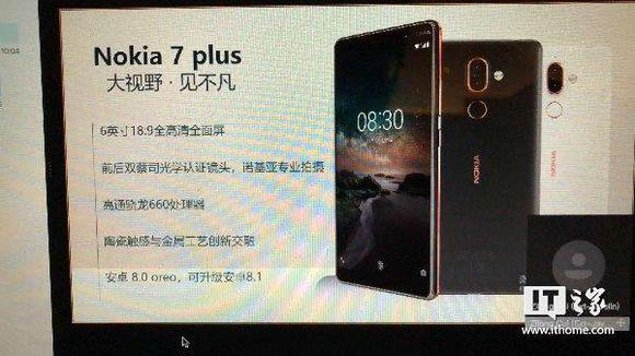 Будущий Nokia 7 Plus показали на промо-изображении