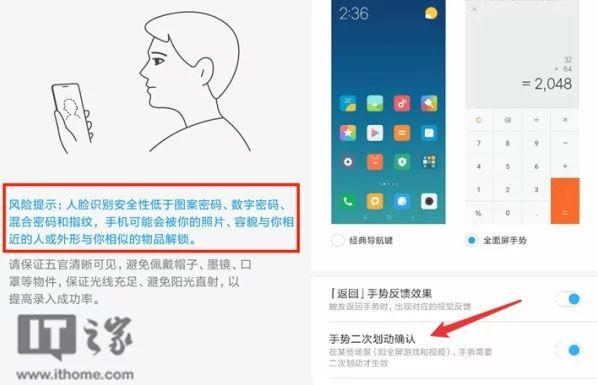 Xiaomi Mi 6 и Mi Mix 2 теперь распознают лицо владельца