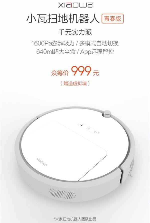 Xiaomi выпустила относительно дешевый робот-пылесос