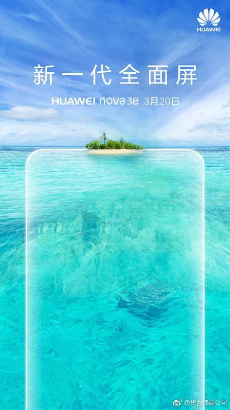 Huawei nova 3e будет представлен 20 марта