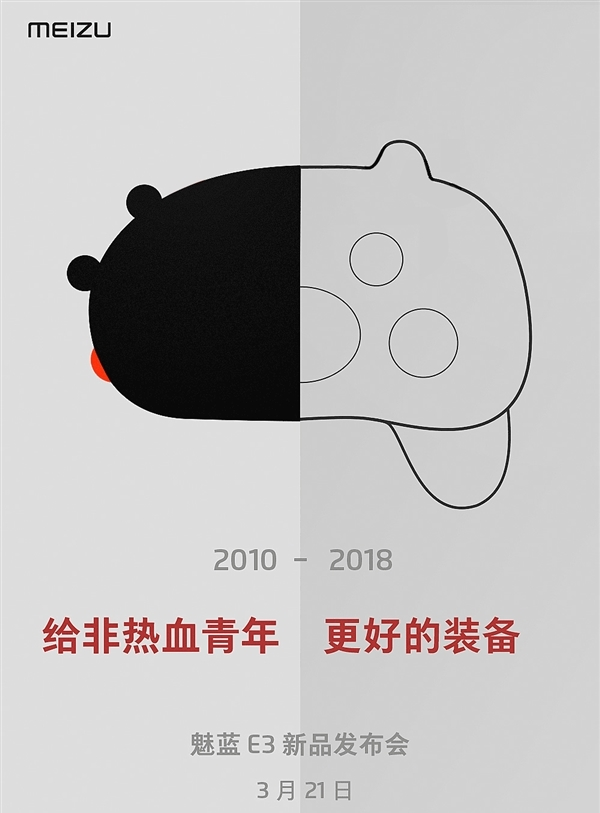 Meizu E3 получит специальную версию Kumamoto