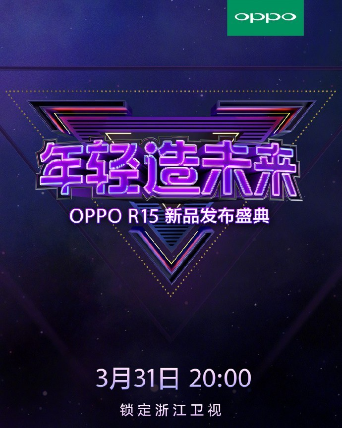 Oppo определилась с датой запуска смартфона R15