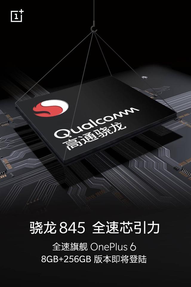 Топовый вариант OnePlus 6 получит 8 ГБ RAM