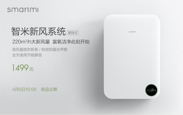 Xiaomi в сотрудничестве с Zhimi готовит очередной очиститель воздуха