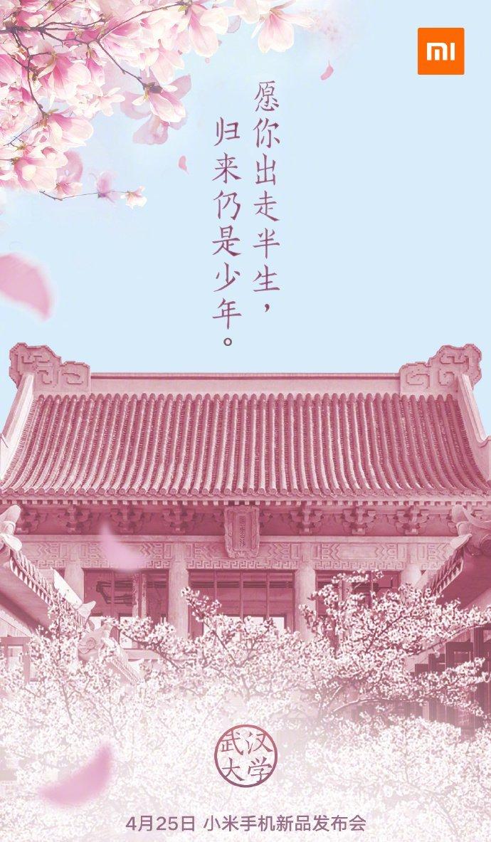 Ближайшее важное мероприятие Xiaomi назначено на 25 апреля