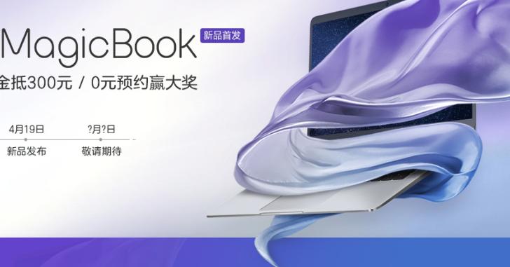 Завтра может быть представлен ноутбук Honor MagicBook