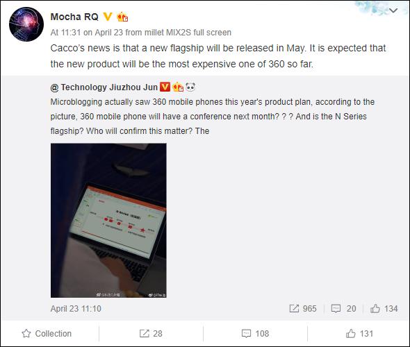 360 Mobiles выпустит новый смартфон