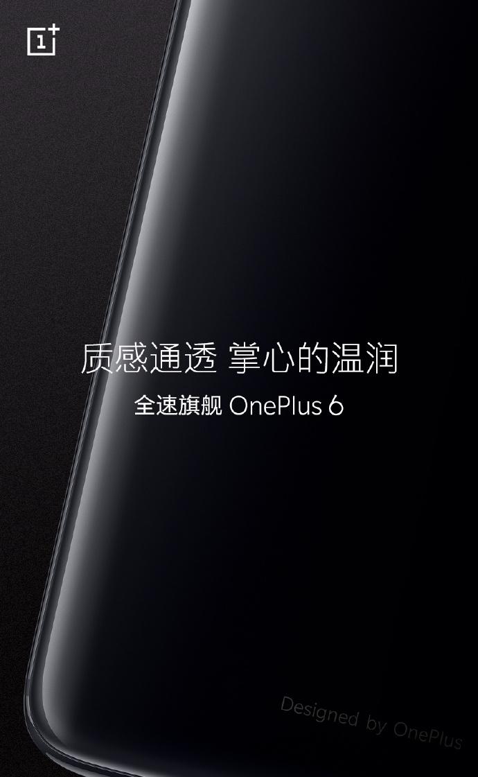 Официальный анонс OnePlus 6 снова переносится