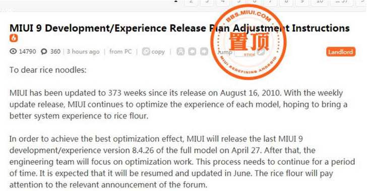 Xiaomi объявила о прекращении разработки MIUI 9