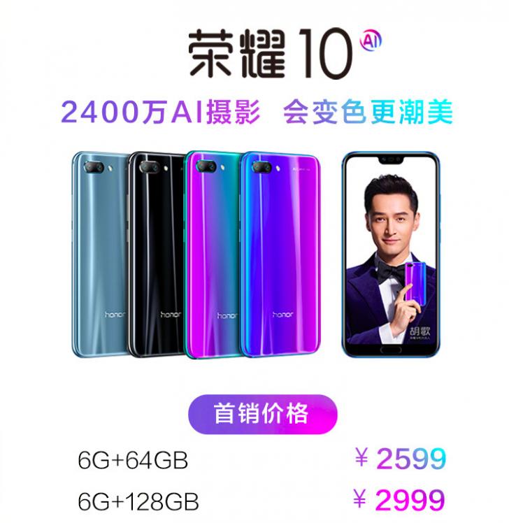 В Китае представлен смартфон Honor 10