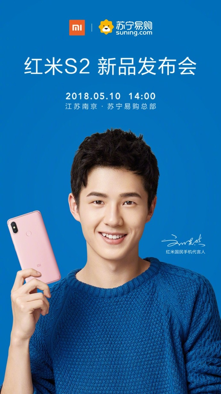 Офіційний анонс Xiaomi Redmi S2 призначений на 10 травня