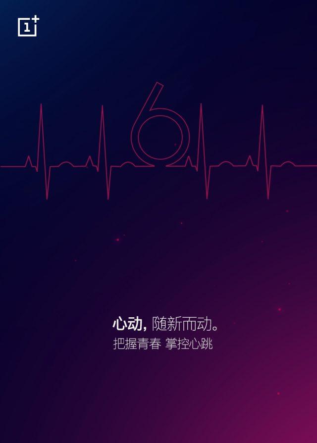 OnePlus 6 может получить датчик пульса