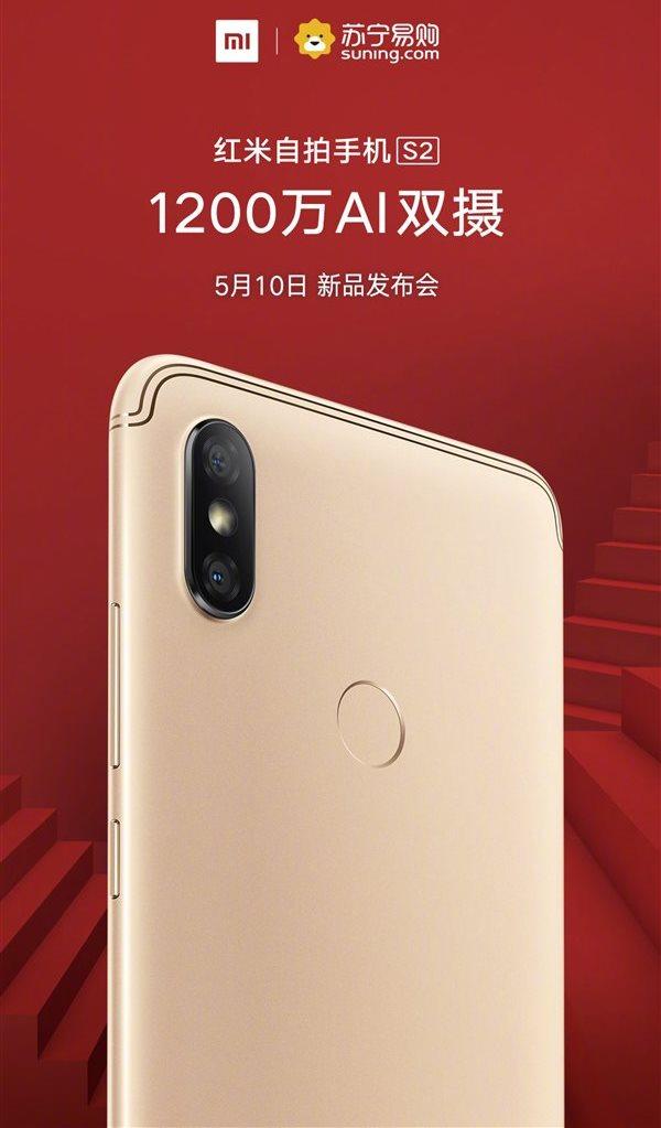 Опубликован еще один постер Xiaomi Redmi S2