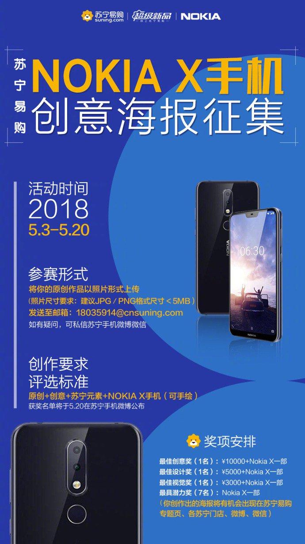 Постер раскрыл облик смартфона Nokia X