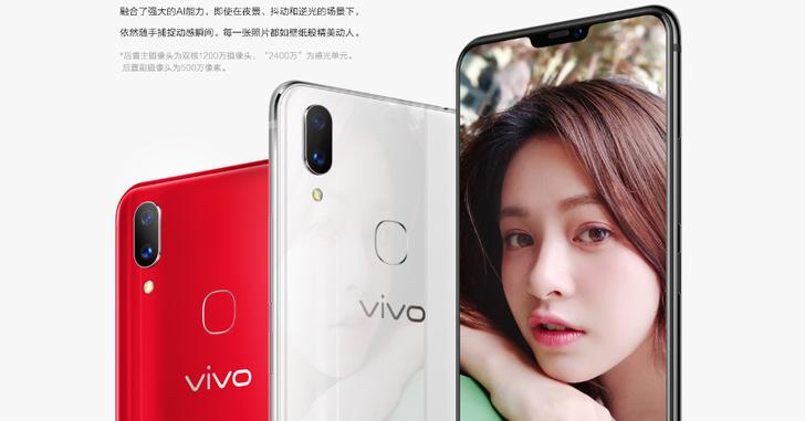 Представлен смартфон Vivo X21i
