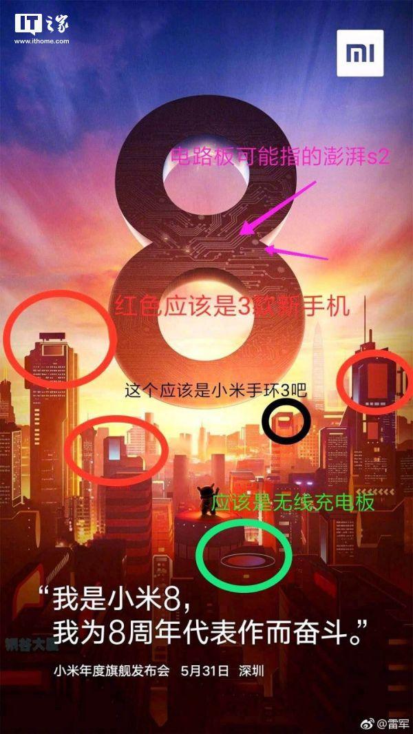 Гадание по фото: фанаты ищут скрытый смысл в тизере Xiaomi