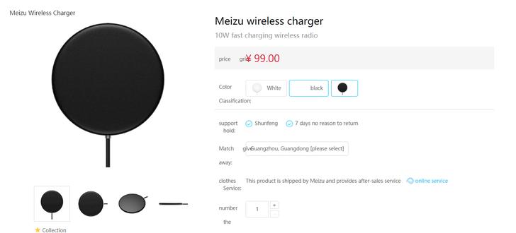 В продажу поступает беспроводное зарядное устройство Meizu