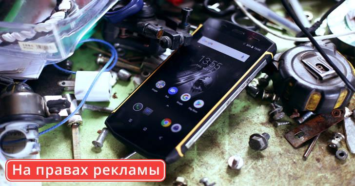 Надежный защищенный смартфон с ОС Android 8.1 всего за $118,99