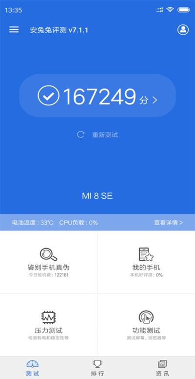 """Xiaomi Mi8 SE набрал в бенчмарке AnTuTu 167 249 """"попугаев"""""""