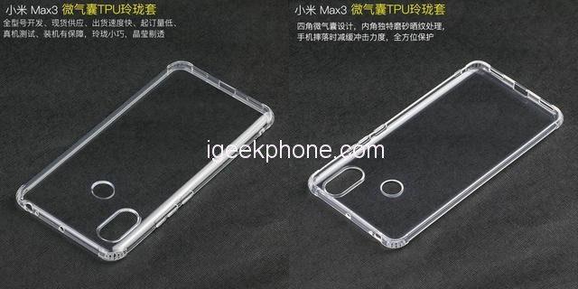 Фаблет Xiaomi Mi Max 3 получит платформу Snapdragon 710