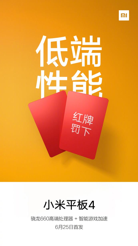 Xiaomi подтвердила чип Snapdragon 660 в Mi Pad 4