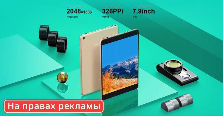 Teclast M89 — новый доступный планшет с отличным дисплеем