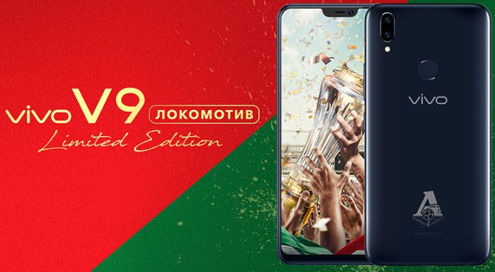 "Vivo V9 получил ""продвинутую"" версию на Snapdragon 660"