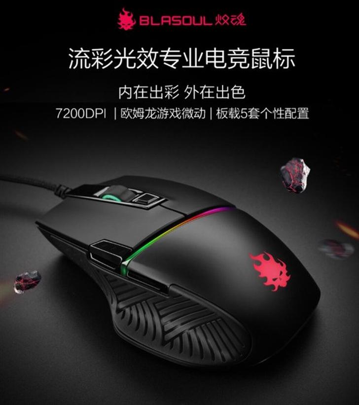 Xiaomi выпустила игровую мышку за $52