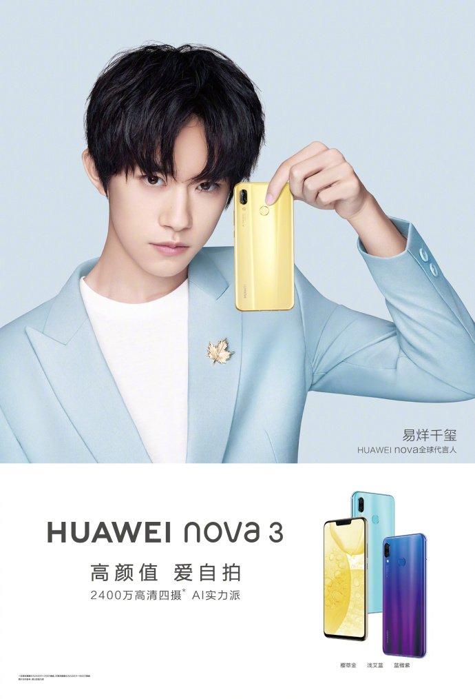 Смартфон Huawei Nova 3 показали на официальном тизере
