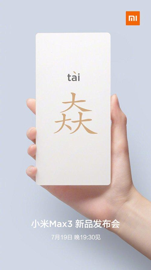 Анонс фаблета Xiaomi Mi Max 3 назначен на 19 июля