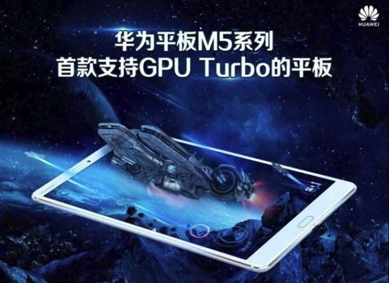 Huawei MediaPad M5 станут первыми планшетами с GPU Turbo