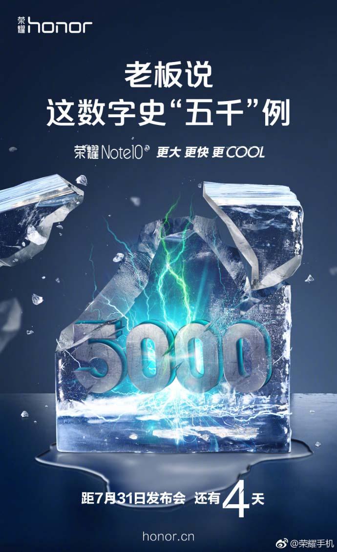 Фаблет Honor Note 10 будет оснащен аккумулятором на 5000 мАч
