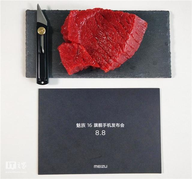 Meizu рассылает очередное приглашение - теперь с говядиной