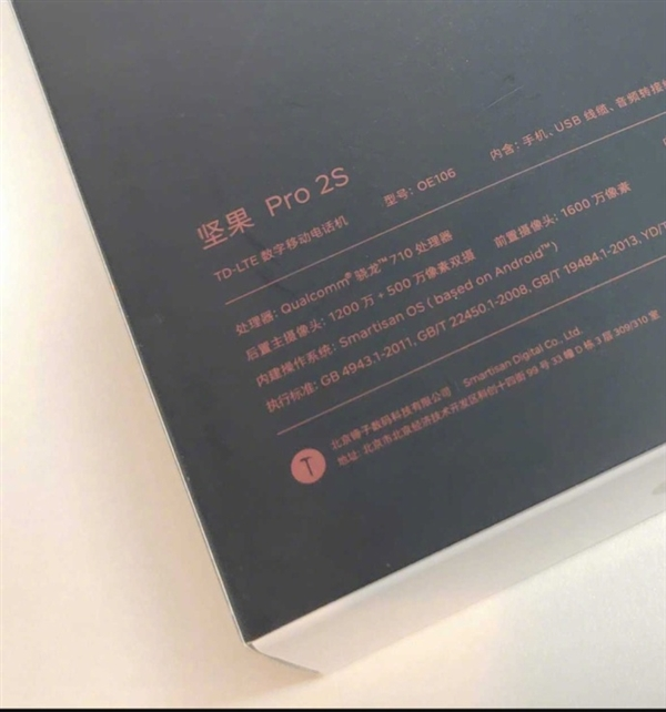Смартфон Smartisan Nut Pro 2s будет представлен 20 августа