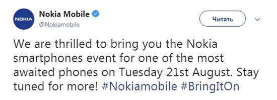 HMD Global приглашает на презентацию смартфона. Nokia 9?