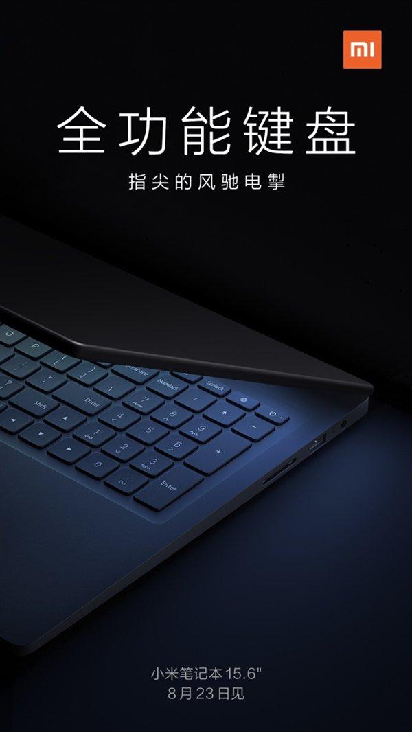 Компания Xiaomi представит новый ноутбук 23 августа