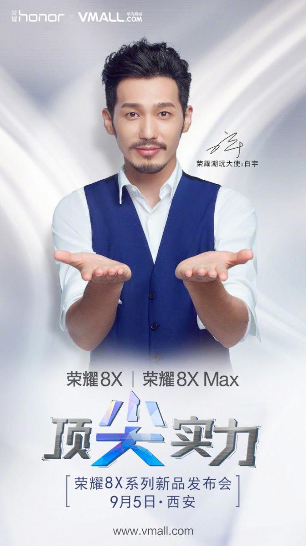 Смартфоны Honor 8X и 8X Max будут представлены 5 сентября