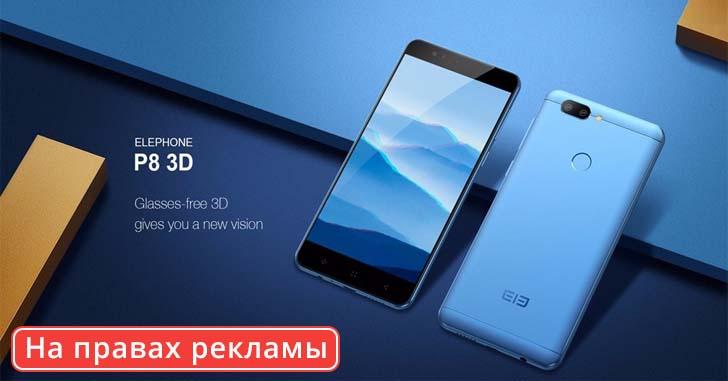 Elephone P8 3D предлагают на Coolicool всего за $109,99