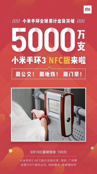 Браслет Xiaomi Mi Band 3 с NFC поступит в продажу 19 сентября
