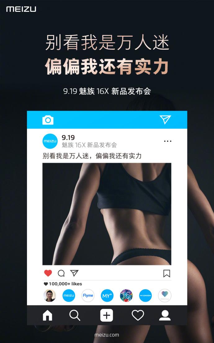 Смартфон Meizu 16X будет официально представлен 19 сентября
