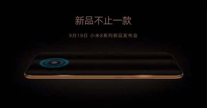 Смартфон Xiaomi Mi8 Fingerprint Edition показали на тизере