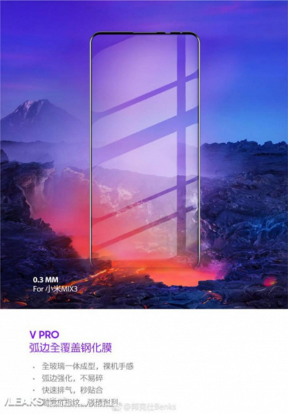 Новые подробности о безрамочном слайдере Xiaomi Mi Mix 3