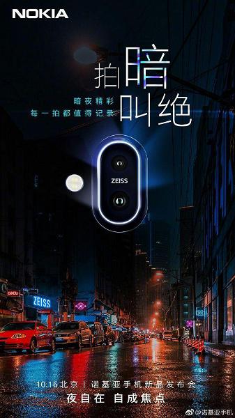 HMD Global представит еще один смартфон линейки Nokia X