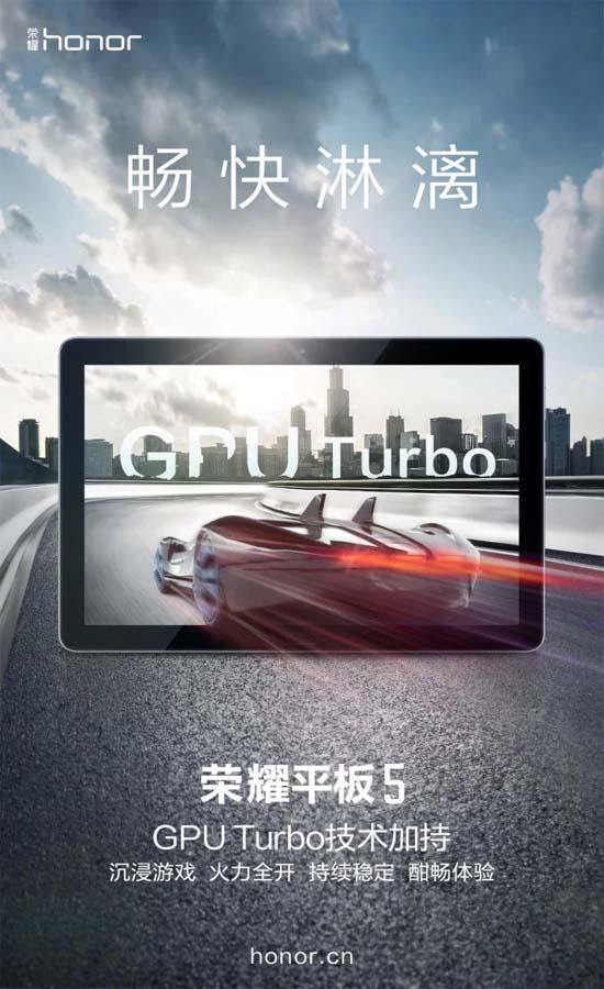 Завтра со смартфоном Honor 8C представят планшет MediaPad T5